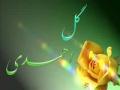 Veladat Hazrat Fatemeh - Persian Nasheed
