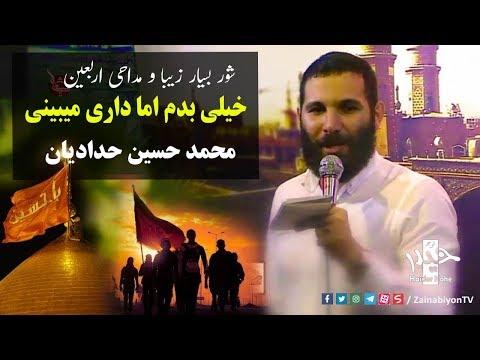 خیلی بدم اما داری میبینی (مداحی اربعین) محمد حسین حدادیان   Farsi