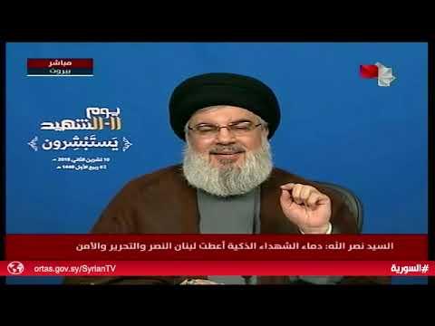 Speech - السيد حسن نصر الله في مهرجان يوم الشهداء 10.11.2018 - Arabic