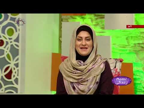 [Naseem-e-Zindgi] - کامیاب اور بامقصد زندگی کے اصول - Urdu