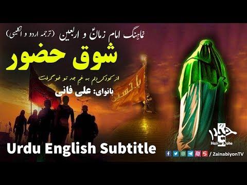 شوق حضور (نماهنگ اربعین) علی فانی | Farsi Sub Urdu