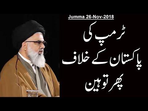 [ Clip] Trump ki Pakistan ki Phir Tauheen - 23 Nov 2018 - Allama Syed Jawad Naqvi-Urdu