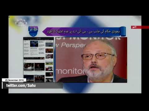[25Nov2018] سعودی حکام کی جانب سے ، سی آئی اے پر عدم اعتماد کا اظہار  -Urdu