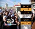 حوزۂ قُم کی اِنقلابیت | Farsi Sub Urdu
