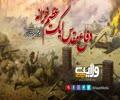 دفاعِ مُقَدَّس؛ ایک عظیم خزانہ | Farsi Sub Urdu