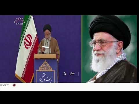 [05Dec2018] نماز کانفرنس کے نام رہبر انقلاب اسلامی کا پیغام -Urdu