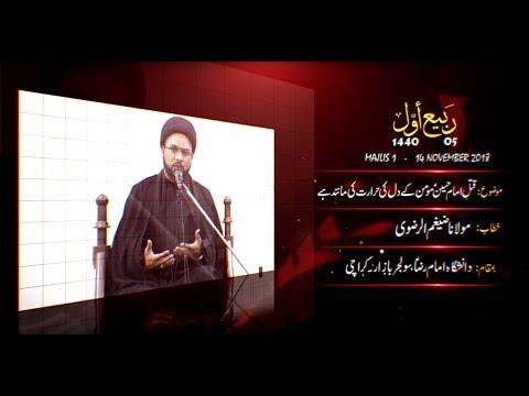 [Majlis 1] Qatal e Imam Hussain(A) Momin Kay Dil ki Hararat | H.I Zaigham ul Rizvi Urdu