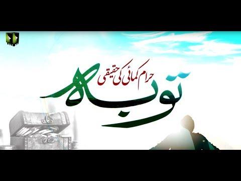[Clip] Haram Kamae Ke Haqeqi Touba  H.I Ali Murtaza Zaidi - Urdu