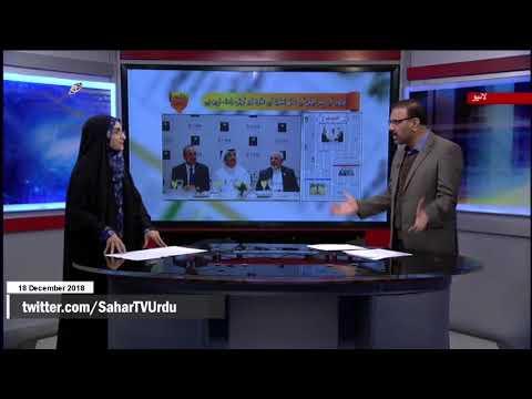 [18Dec2018] عربوں کے پاس ایران کے ساتھ تعاون کے علاوہ ....-Urdu