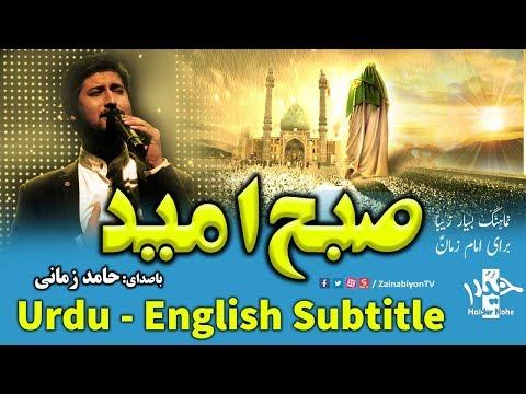 صبح امید - حامد زمانی | Farsi sub Urdu English