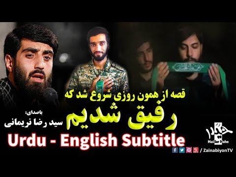 رفیق شدیم - سید رضا نریمانی | | Farsi sub Urdu English