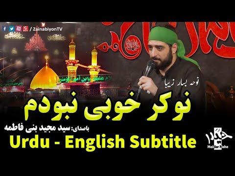 نوکر خوبی نبودم - مجید بنی فاطمه | Farsi sub Urdu English