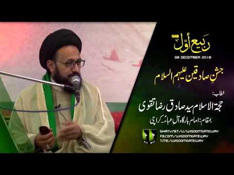 [Milad] Jashan-e-Sadiqain(A.S) | H.I Sadiq Taqvi - Urdu