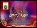 Sura Rahman - Beautiful Heart trembling quran recitation - Arabic