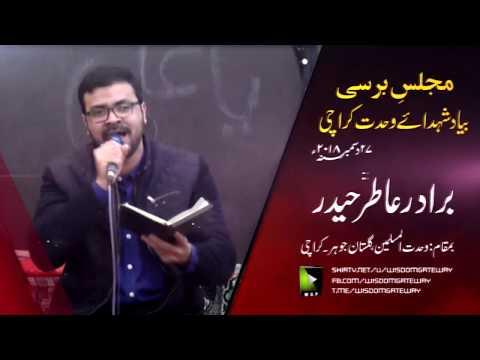 [Salam]BaYaad e Shohada e Wehdat | Br.Atir - Urdu