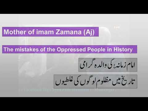 Mother of imam zamana aj - Urdu