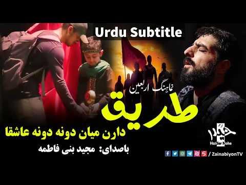 نماهنگ طریق (مداحی اربعین) سید مجید بنی فاطمه | Farsi sub Urdu