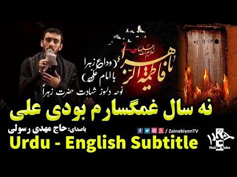 نه سال غمگسارم بودی علی - مهدی رسولی | Farsi sub English Urdu