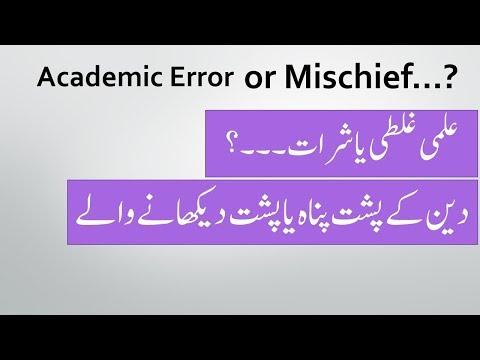 Academic Error or Mischief....?-urdu