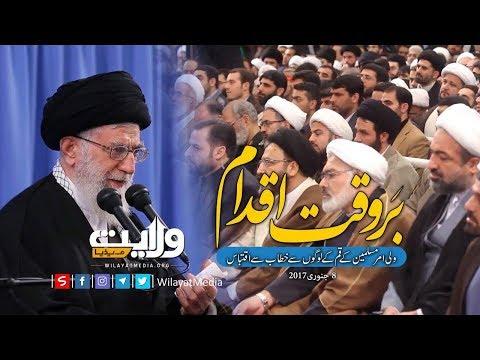 بروَقت اِقدام | ولی امر مسلمین سید علی خامنہ ای | Farsi Sub Urdu