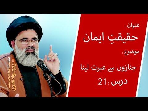 Janazo say Ibrat laina   Haqiqat-e-Emaan Dars 21 Ustaad Jawad Naqvi Jan.2019- Urdu