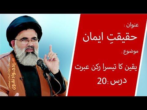 Yaqeen ka Tesra rukun Ibrat | Haqiqat-e-Emaan Dars 20 Jan.2019 Ustaad Jawad Naqvi-Urdu