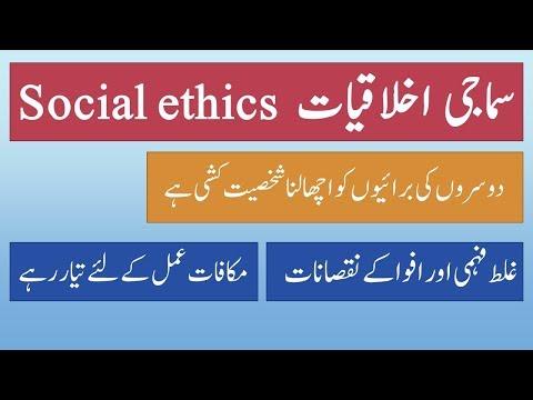 Social ethics- Urdu سماجی اخلاقیات - urdu
