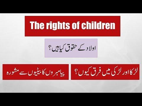 The rights of children ..اولاد کے حقوق - Urdu
