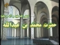 Seerat-e-Masumeen - Way of Life of Imam Hussain a.s - Part 9 of 11 - Farsi English Sub