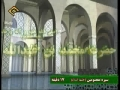 Seerat-e-Masumeen - Way of Life of Imam Hussain a.s - Part 8 of 11 - Farsi English Sub