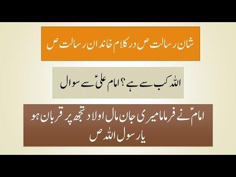 The Prophet Muhammad SAWW شان رسالت ص در کلام رسالت