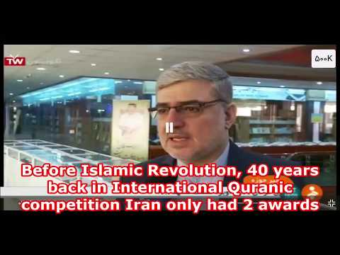 Quranic Awards & Achievements after 40 years of Islamic Revolution-Farsi with eng subtitle