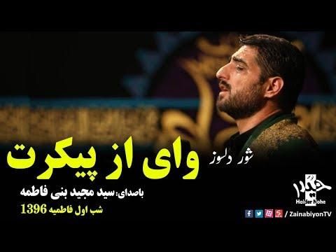 وای از پیکرت (شور دلسوز) سید مجید بنی فاطمه | Farsi