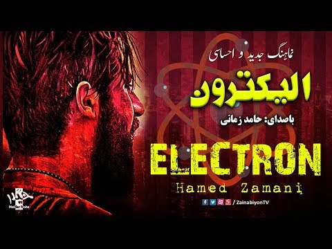 Hamed Zamani - Electron |  نماهنگ الکترون حامد زمانی | Farsi