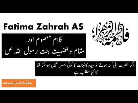 Fatima zahra AS حضرت فاطمہ زھرا ع - Urdu