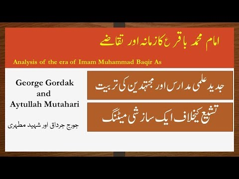 Analysis of the Era of imam Muhammad Baqir A.S-Urdu