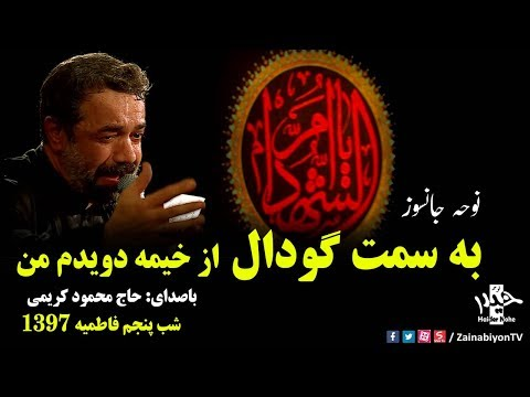 به سمت گودال از خیمه دویدم من (نوحه جانسوز) محمود کریمی | Farsi