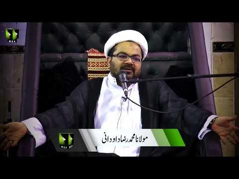 [Clip] Naymat, Zimadari Aur Hisaab | H.I Muhammad Raza Dawoodani - Urdu