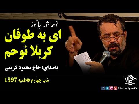 ای به طوفان کربلا نوحم (شور) محمود کریمی | فاطمیه 97 | Farsi
