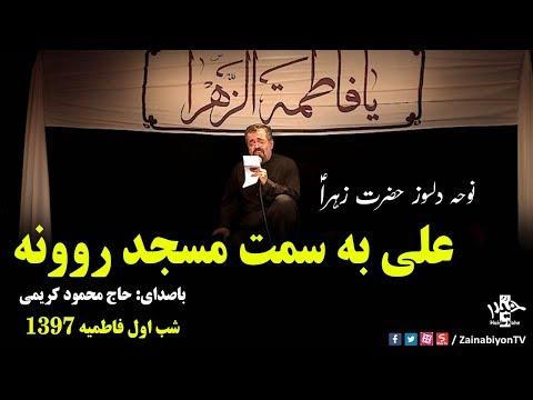 علی به سمت مسجد روونه (نوحه دلسوز) محمود کریمی | فاطمیه 97 | Farsi