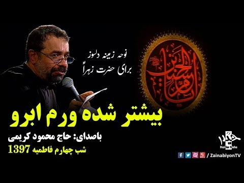 بیشتر شده ورم ابرو (نوحه حضرت زهرا ؑ) محمود کریمی | فاطمیه 97 | Fars