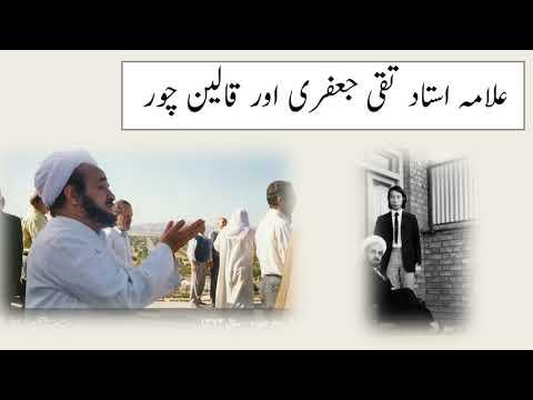 Ustaad Taqi Jafferi aur Qaleen chor-Urdu