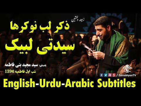 ذکر لب نوکر ها سیدتی لبیک - مجید بنی فاطمه | Farsi sub Urdu English Arabic