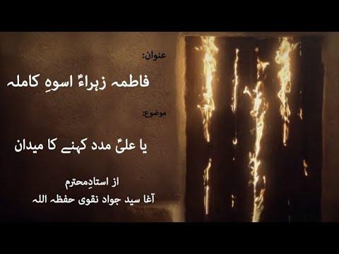 [Fatima Zahra (A.S) Uswa-e-Kamila Dars 02] Topic: Ya Ali a.s Madad kehny ka maidan |Ustad Jawad Naqvi 2019 -Urdu