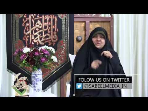 Ayam e Fatimia I Ghamand aur uske Nuqsan I Hazrat fatima ki zindagi ke dars I   Sister Tehseen Rizvi- Urdu