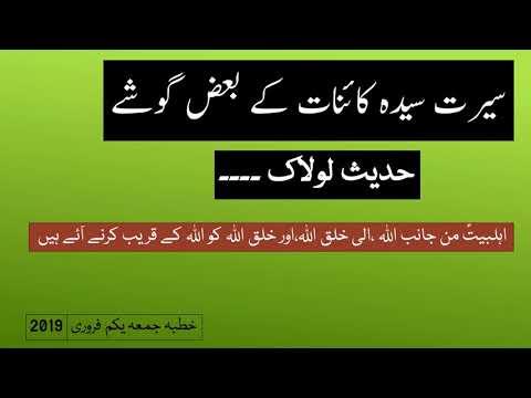Seerat Sayeda kaayenaat Fatima Zahra علیہا السلام - Urdu