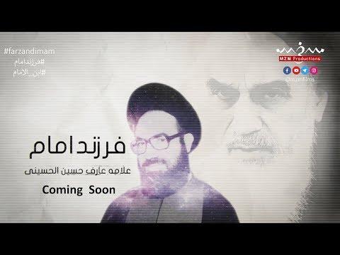 Documentary Film-Farzand Imam (Son of Khomeini)- Allama Arif Hussein alHusseini - Urdu