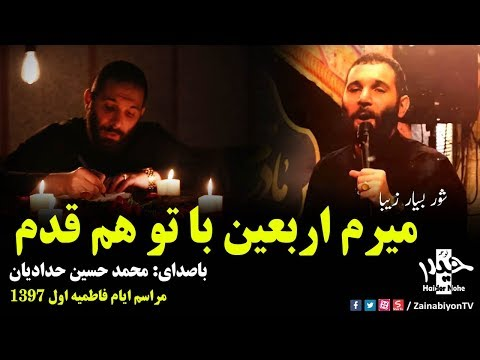 میرم اربعین با تو هم قدم (شور دلنشین) محمد حسین حدادیان | Farsi