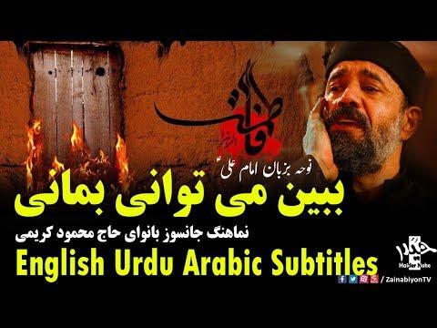 ببین میتوانی بمانی بمان (نماهنگ جانسوز) محمود کریمی | Farsi sub Englis