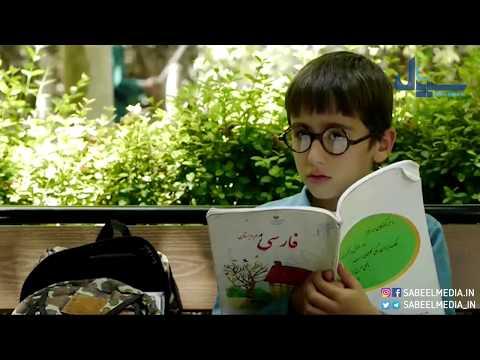 Short Hindi Film | Bacho se sikhe | Movie based on cleanliness l Islamic teaching | Nizafat Islam me - Urdu/Hinid